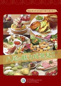 八尾コレクション2011Vol.1