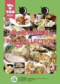 八尾コレクション2012Vol.2