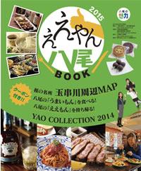 八尾コレクション2014Vol.4